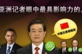 记者评亚洲政治影响, 胡锦涛胜奥巴马1.5倍