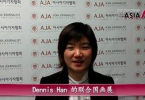 <The AsiaN Video for Chinese> Dennis Han 的联合国画展