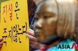 韩日政府围绕慰安妇博物馆经济支援发生冲突