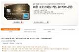 韩国外汇银行推出外汇卡新服务