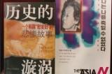 中国慰安妇纪实