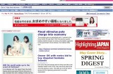 <Top N> 5月18日 日本: 东芝公司终止国内电视机生产