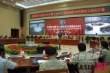 第三届东盟与中日韩(10+3)武装部队非传统安全论坛今日召开