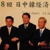 中日韩三国FTA贸易事前磋商