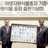 韩国教授捐献28年收集珍贵物种