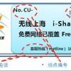 上海开通公众场所免费限时2小时WiFi服务