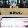 iPad商标案和解 苹果支付6000万美元