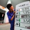 中国降低油价
