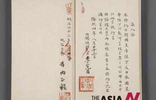 1910年8月29日《韩日合并条约》