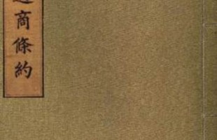 1899年的今天,中国清王朝同大韩帝国签订《中韩通商条约》