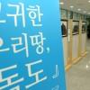韩国记者独岛摄影展