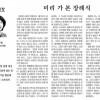 韩国昔日政要子女都在干什么?