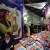 伊斯坦布尔国际图书展