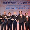 韩中日企业人新年交流会