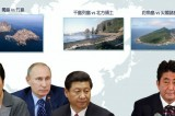 独岛就是独岛:日本掠夺海外领土的历史与现状