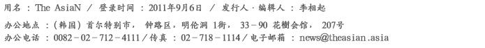 用名 : THEAsiaN / 登录时间 : 2011年9月6日 / 发行人·编辑人 : 李相起